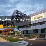 معماری بخش بستری بیمارستان