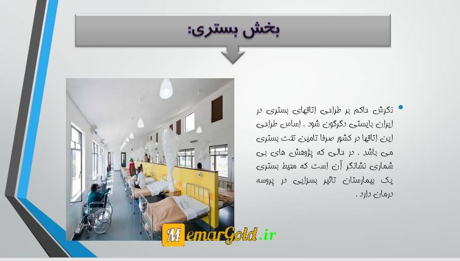 بخش بستری بیمارستان