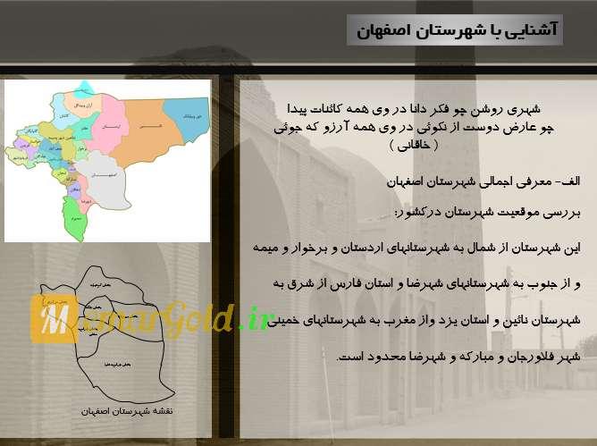 دانلود پروژه مرمت مسجد جامع برسیان اصفهان
