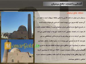پاورپوینت مرمت مسجد جامع برسیان