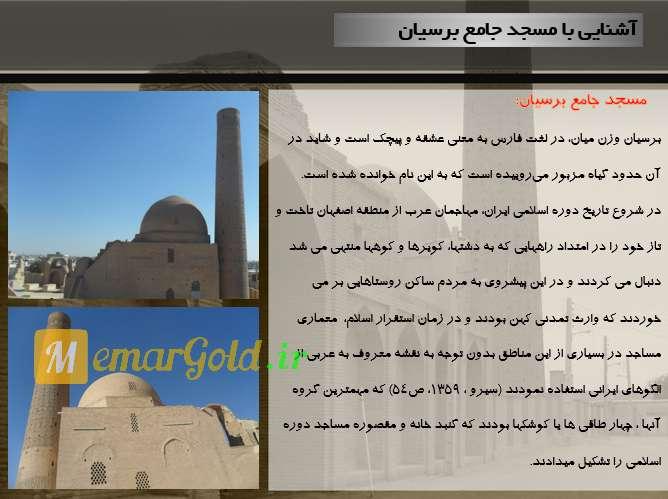 مرمت مسجد جامع برسیان