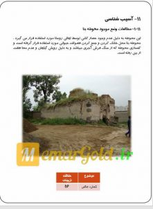پروژه مرمت کلیسای آخته خانه