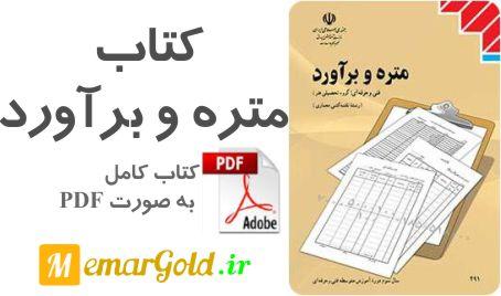 دانلود رایگان کتاب متره و برآورد PDF فنی و حرفه ای
