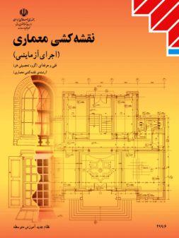 دانلود کتاب نقشه کشی معماری پایه یازدهم