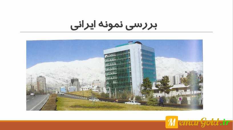 معماری پایدار در ایران