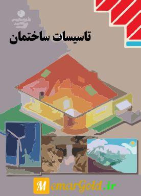 کتاب تاسیسات ساختمان