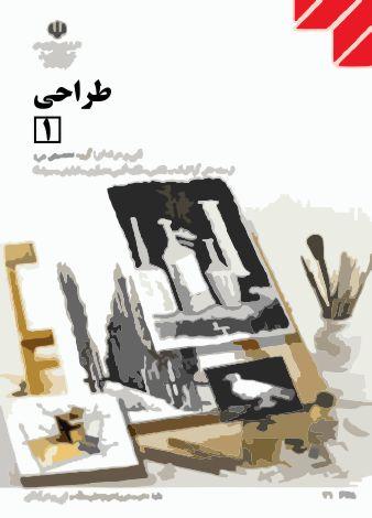 کتاب طراحی (1) معماری