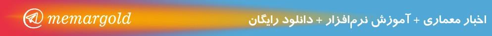 کانال تلگرام معمار گلد