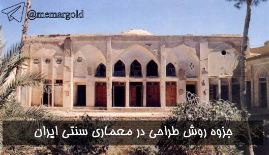 جزوه روش طراحی در معماری سنتی ایران