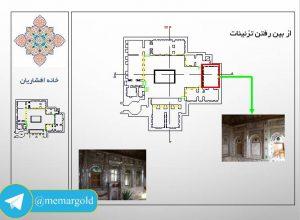 پاورپوینت مرمت خانه افشاریان شیراز