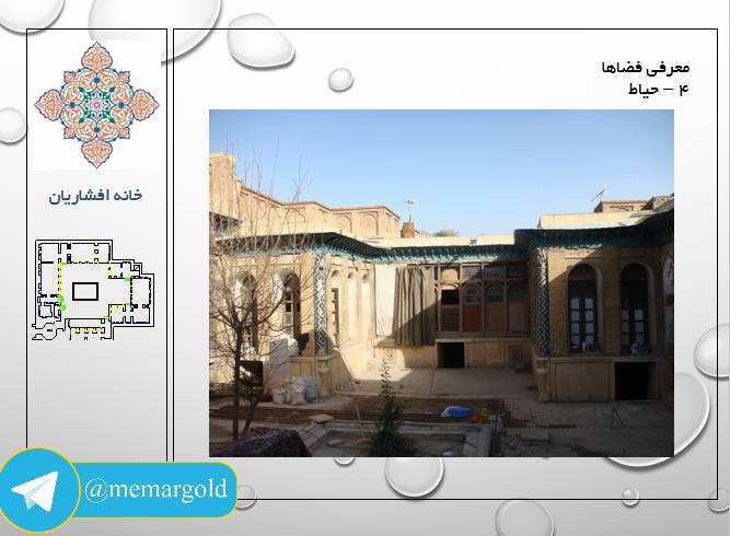 پروژه مرمت خانه افشاریان