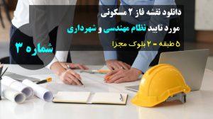 پلان مسکونی مورد تایید نظام مهندسی