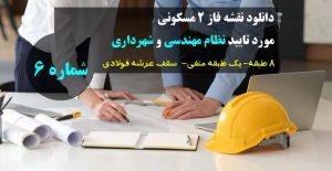 پلان مورد تایید نظام مهندسی
