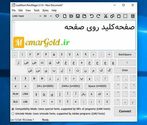آموزش فارسی نویسی با LeoMoon ParsiNegar