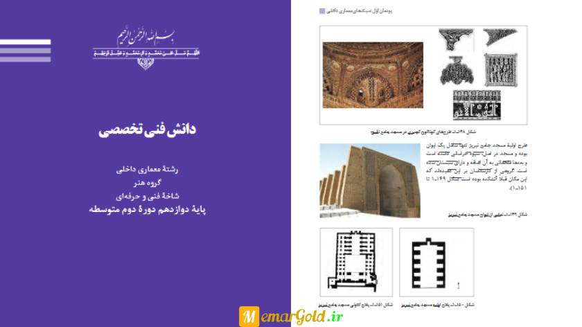 کتاب دانش فنی تخصصی معماری داخلی
