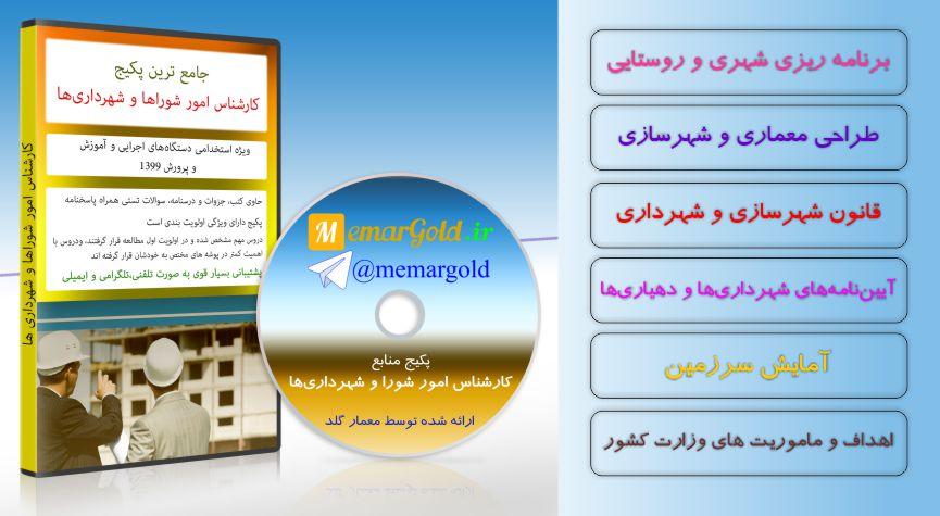 کارشناس امور شوراها و شهرداری ها