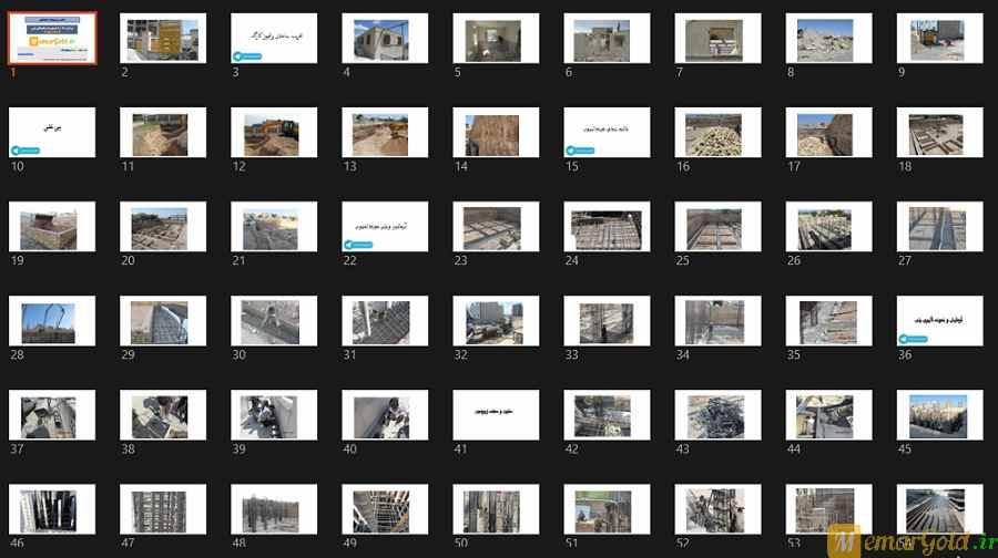 مراحل 0 تا 100 اجرای ساختمان بتنی