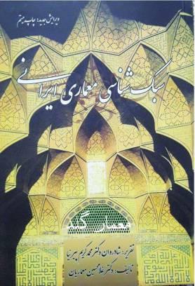 دانلود کتاب سبک شناسی معماری ایرانی