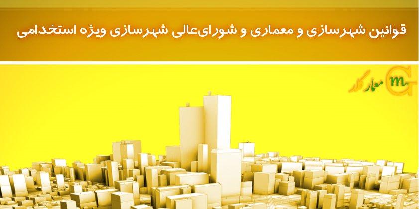 قوانين شهرسازی و معماری و شورایعالی شهرسازی ویژه استخدامی