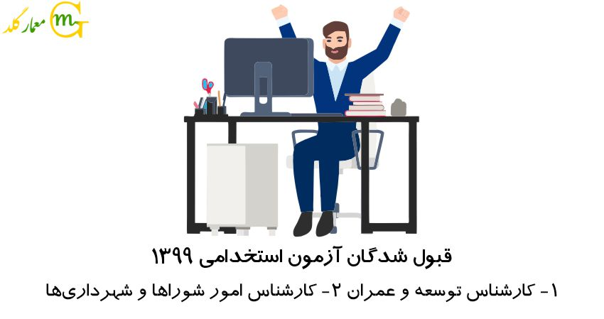 کارشناس توسعه و عمران امور شهری و روستایی